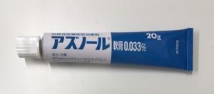 アズノール軟膏
