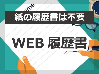 WEB履歴書