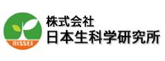 株式会社日本生科学研究所