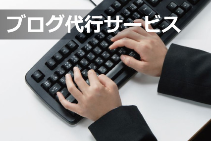 ブログ代行サービス