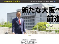 大阪氏生野区の市会議員