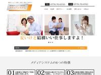 福井県坂井市のホームページ制作会社