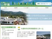 福岡県久留米市の介護施設