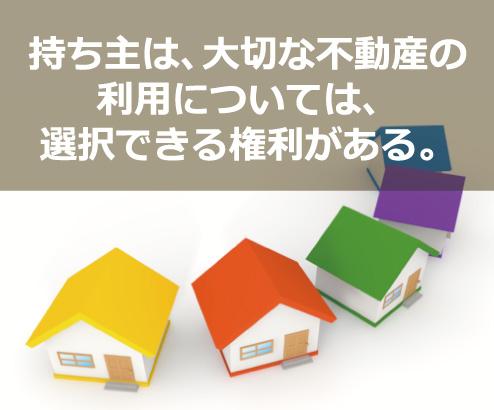 持ち主は、大切な不動産の利用については、選択できる権利がある。