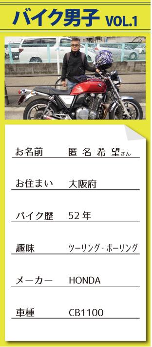 バイク男子 スマホ