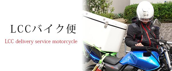 LCCバイク便