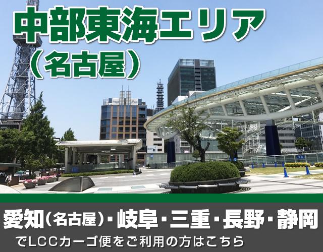LCCカーゴ即配便 中部東海(名古屋)エリア