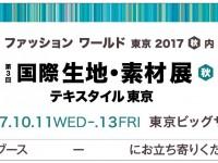 ファッショワールド東京2017 秋