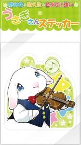 うさぎさんステッカー【ヴァイオリニストのお仕事】