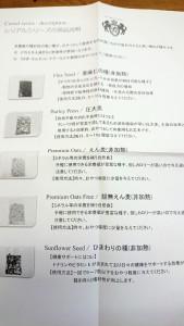 牧草の試食会!(サンプル配布中)6